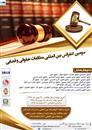 سومین کنفرانس بین المللی مطالعات حقوقی و قضایی