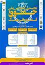 نخستین کنفرانس ملی حقوق، فقه و فرهنگ