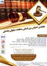 چهارمین کنفرانس بین المللی مطالعات حقوقی و قضایی