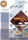 چهارمین کنفرانس بین المللی حقوق و علوم قضایی